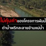 ความไม่คุ้มค่าของโครงการผันน้ำยวม : ตำน้ำพริกละลายข้ามแม่น้ำ